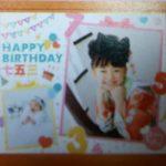 スタジオアリス:Happy Birthday 七五三のMy History フォトは可愛い特別デザインだけど1万円の購入が必要!