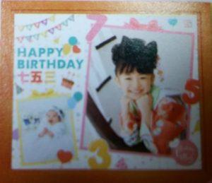 スタジオアリス My History フォト(Happy Birthday 七五三)