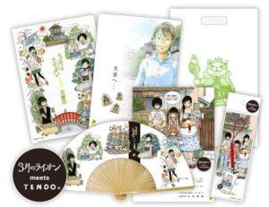 tendo-present_3gatsu_lion_novelty