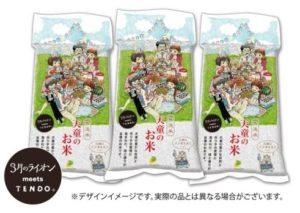 tendo-present_3gatsu_lion_rice