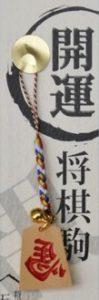 tendo-present_shogi_no-03