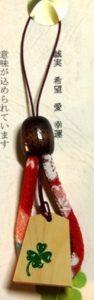 tendo-present_shogi_no-83