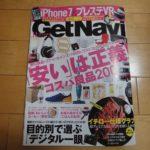 雑誌『GetNavi 』11月号に掲載されました!