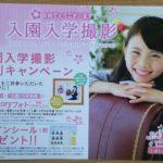 スタジオアリスから入園入学撮影キャンペーンのダイレクトメール!豪華特典が魅力的です。
