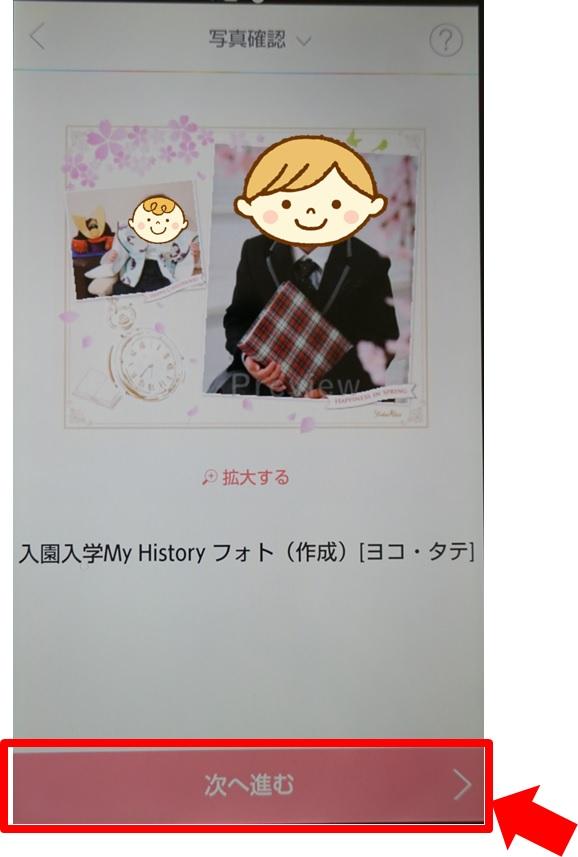 スタジオアリス My History フォト 注文方法