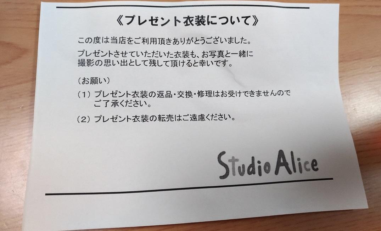 スタジオアリス ドレス・タキシードプレゼントキャンペーン 注意事項