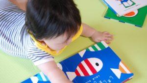 0歳7か月:自治体のブックスタート。絵本2冊頂きました。